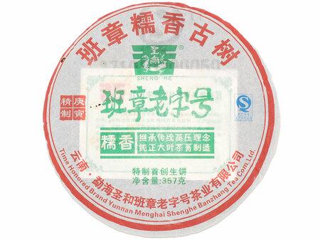 2010 Шен Пуэр Шэнгхе Нуосянг
