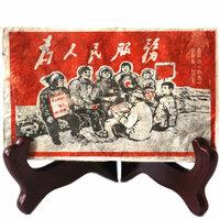 """Шу Пуэр """"Культурная революция"""" (2010 год)"""