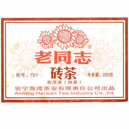 "Шу Пуэр Хайвань ""Laotongzhi"" (2007 год)"