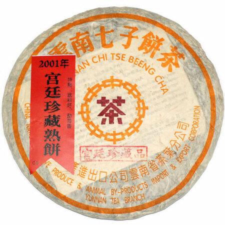 Шу Пуэр Ци Цзы CNNP (2001 год)