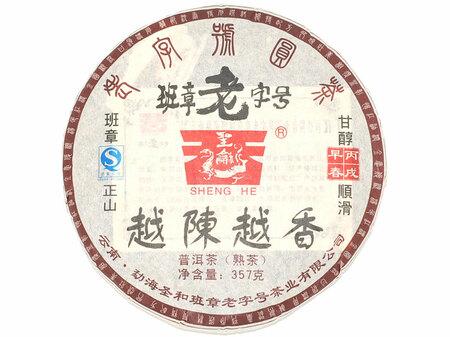 """2006 Шу пуэр Шэнгхе """"Hong Yin - Red print"""""""