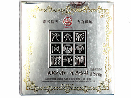 2014 Шен Пуэр Лимин миникирпич 80 г.