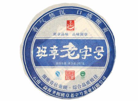 """2007 Шен Пуэр """"Голубая марка"""" Шэнгхе"""